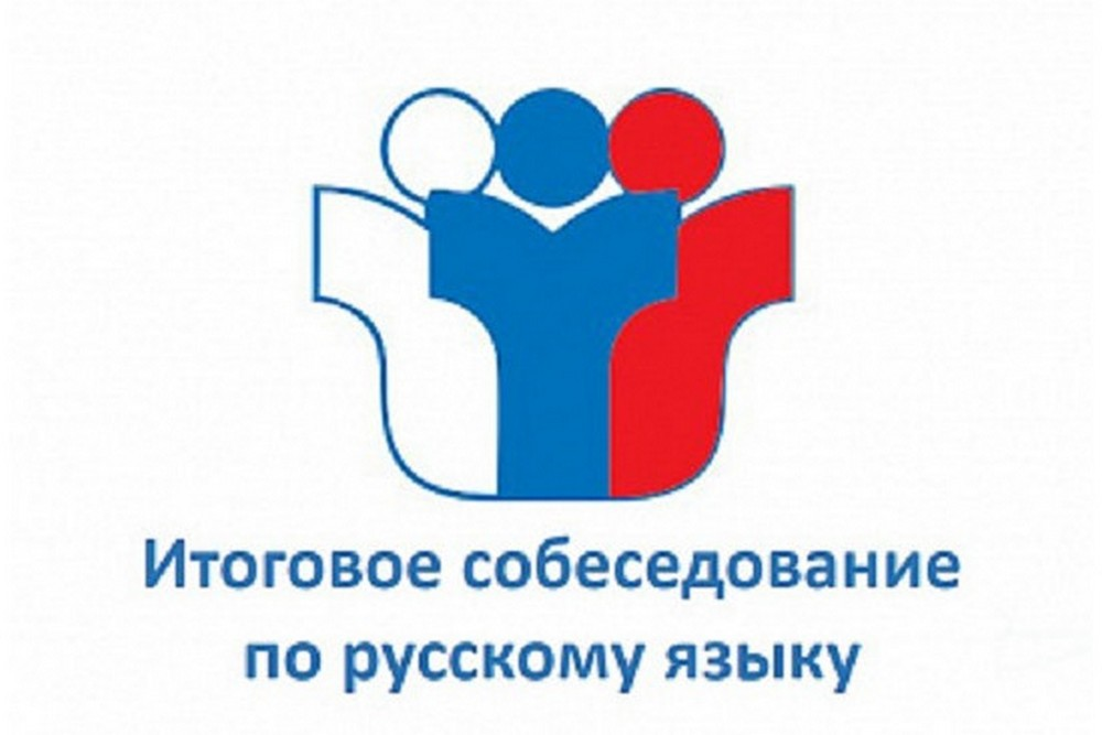 12.02.2020 года выпускники 9-х классов будут сдавать итоговое собеседование по русскому языку